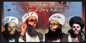 US propaganda leaflet used in Afghanistan.